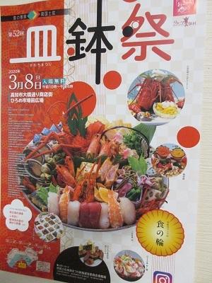 皿鉢祭り_f0006356_14372593.jpg