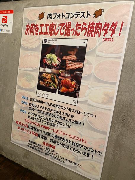 「焼肉一七三 やきにくいなみ)恵比寿」はカウンター席のみの、楽しい焼肉屋さんなんです。_f0054556_18472029.jpg