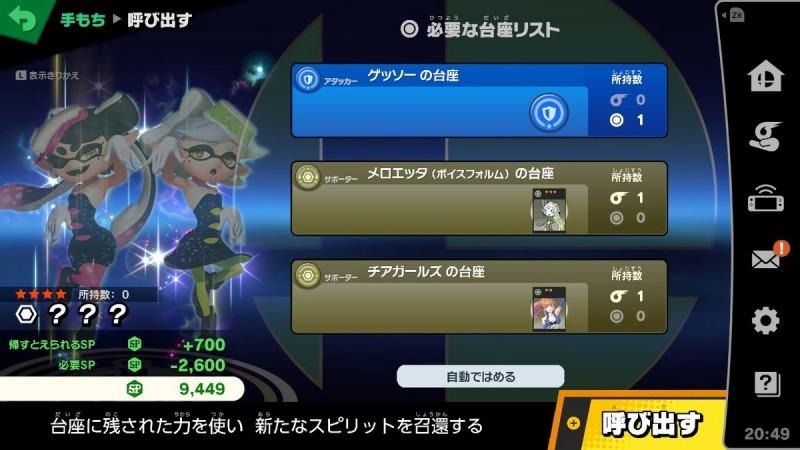 ゲーム「大乱闘スマッシュブラザーズ SPECIAL 初めてのスピリットボード」_b0362459_15503659.jpg