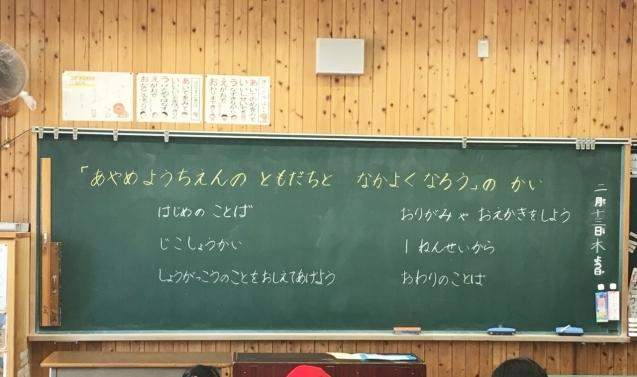 牛田小学校の1年生との交流会_f0324461_22173561.jpg