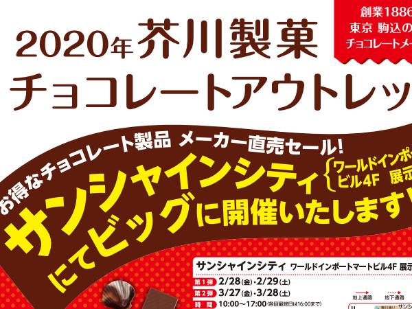 スケジュール更新【池袋情報】芥川製菓 アウトレットセール2020のスケジュールは?_c0152767_11215972.jpg