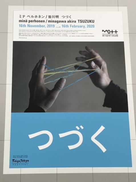 ミナ ペルホネン/皆川明 【つづく】展へ_e0230987_19555445.jpeg