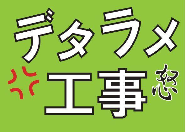 「設計変更」許さない!辺野古新基地つくらせない!キャンペーン_d0391192_11485545.jpg