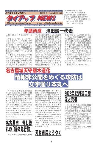 名古屋市民オンブズマンタイアップ NEWS 199号発行_d0011701_14275855.jpg