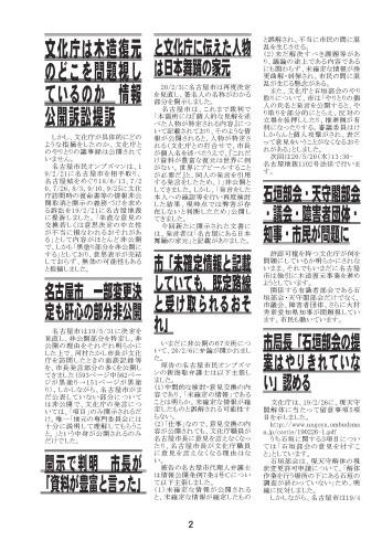 名古屋市民オンブズマンタイアップ NEWS 199号発行_d0011701_14280830.jpg
