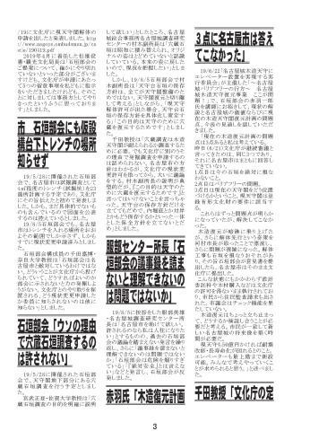 名古屋市民オンブズマンタイアップ NEWS 199号発行_d0011701_14281977.jpg