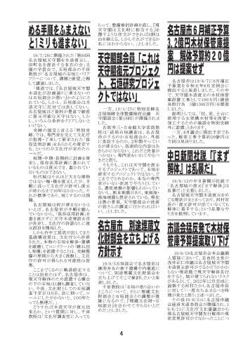 名古屋市民オンブズマンタイアップ NEWS 199号発行_d0011701_14282639.jpg