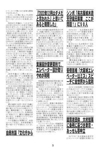 名古屋市民オンブズマンタイアップ NEWS 199号発行_d0011701_14283865.jpg