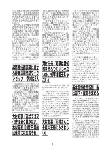 名古屋市民オンブズマンタイアップ NEWS 199号発行_d0011701_14284644.jpg