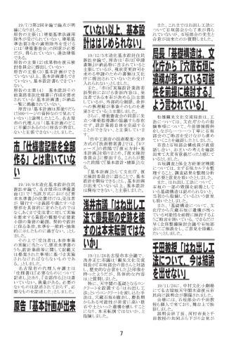 名古屋市民オンブズマンタイアップ NEWS 199号発行_d0011701_14290727.jpg