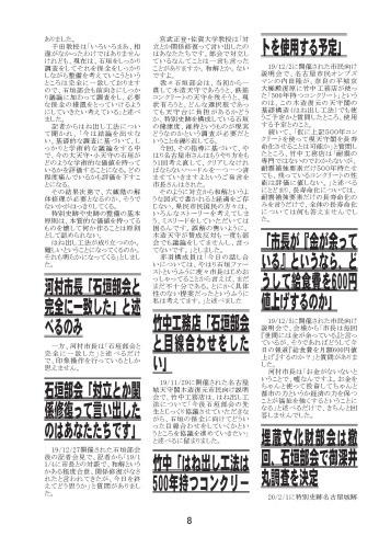 名古屋市民オンブズマンタイアップ NEWS 199号発行_d0011701_14291728.jpg