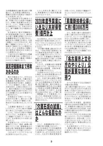 名古屋市民オンブズマンタイアップ NEWS 199号発行_d0011701_14292941.jpg