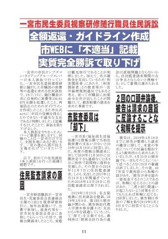 名古屋市民オンブズマンタイアップ NEWS 199号発行_d0011701_14300242.jpg