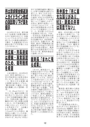 名古屋市民オンブズマンタイアップ NEWS 199号発行_d0011701_14301249.jpg