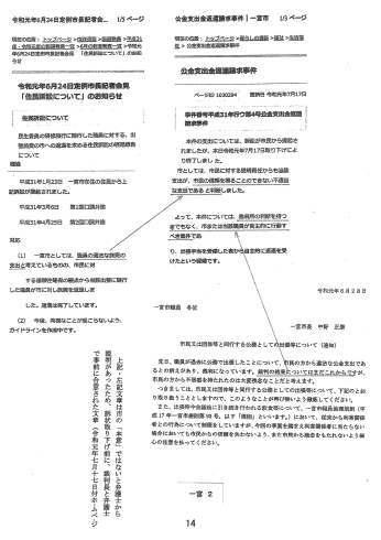 名古屋市民オンブズマンタイアップ NEWS 199号発行_d0011701_14303199.jpg