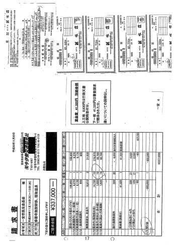 名古屋市民オンブズマンタイアップ NEWS 199号発行_d0011701_14310063.jpg