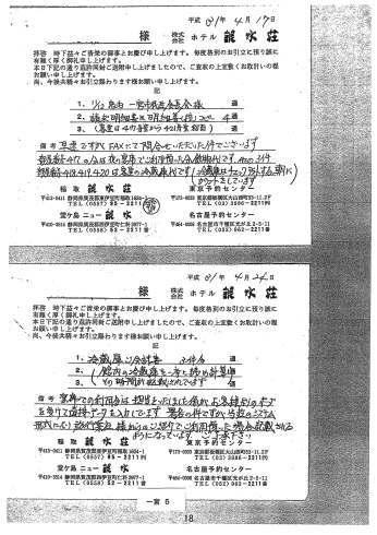 名古屋市民オンブズマンタイアップ NEWS 199号発行_d0011701_14311069.jpg