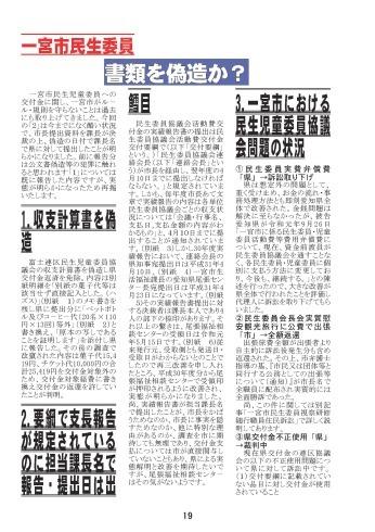 名古屋市民オンブズマンタイアップ NEWS 199号発行_d0011701_14311958.jpg