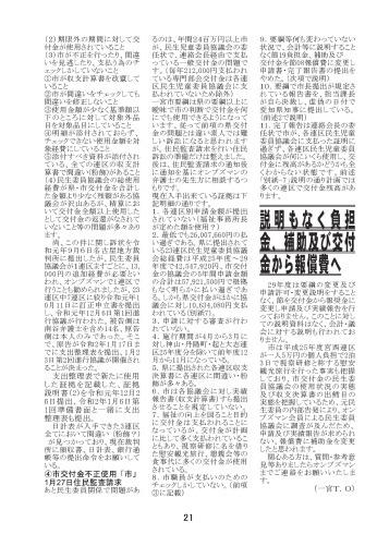 名古屋市民オンブズマンタイアップ NEWS 199号発行_d0011701_14313858.jpg