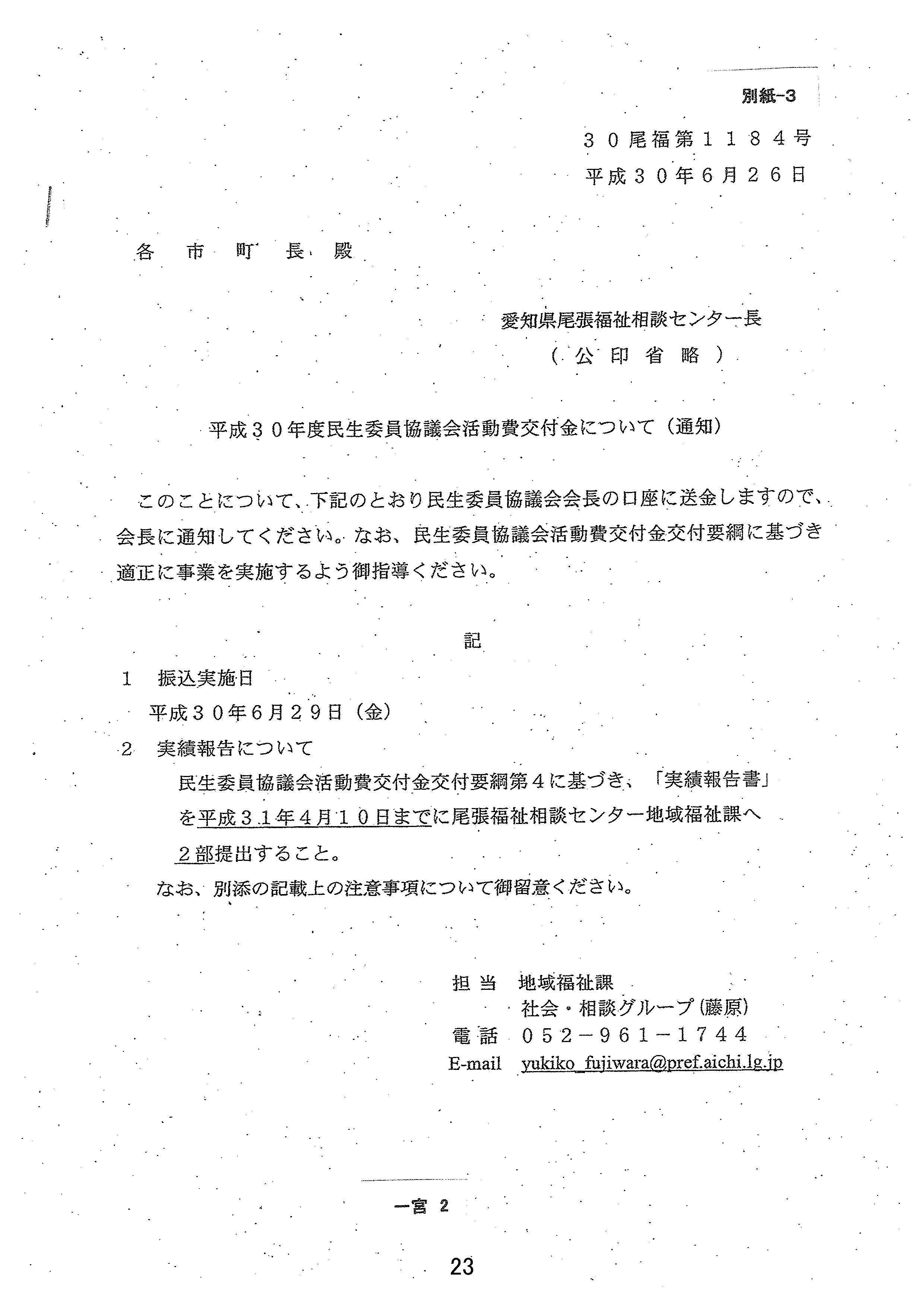 名古屋市民オンブズマンタイアップ NEWS 199号発行_d0011701_14315739.jpg
