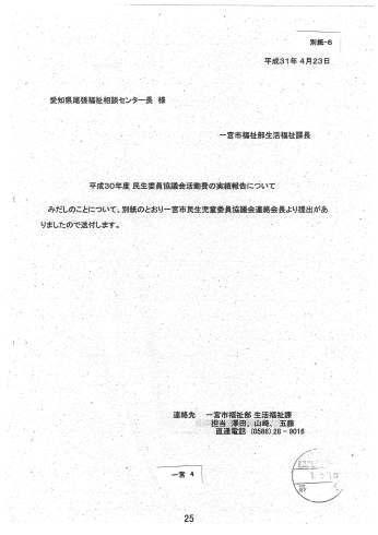 名古屋市民オンブズマンタイアップ NEWS 199号発行_d0011701_14321691.jpg