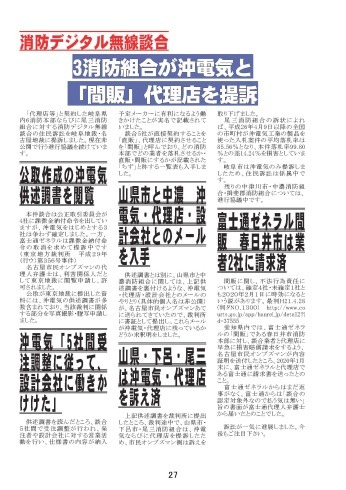 名古屋市民オンブズマンタイアップ NEWS 199号発行_d0011701_14323395.jpg