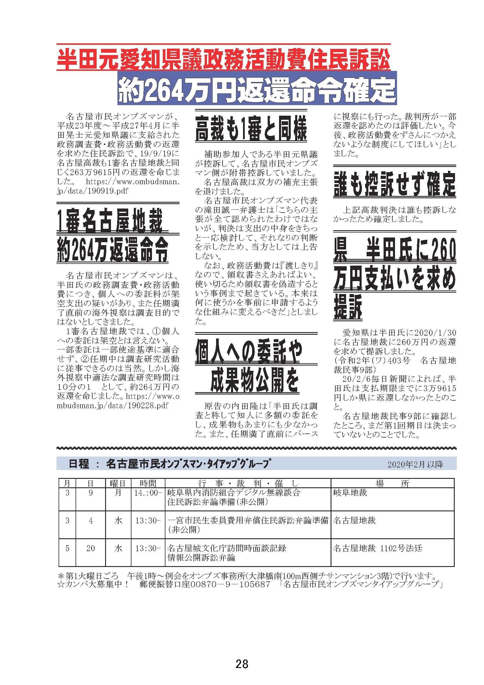 名古屋市民オンブズマンタイアップ NEWS 199号発行_d0011701_14324453.jpg