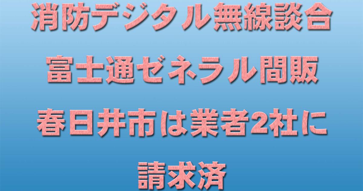 消防デジタル無線談合 富士通ゼネラル間販 春日井市は業者2社に請求済_d0011701_16302017.jpg