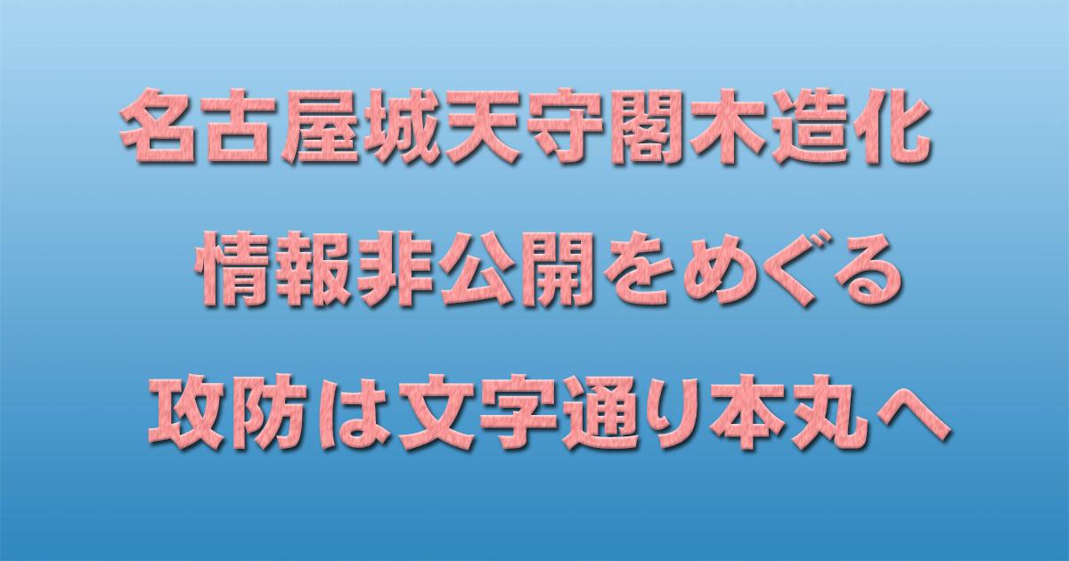 名古屋城天守閣木造化   情報非公開をめぐる攻防は文字通り本丸へ_d0011701_17120795.jpg