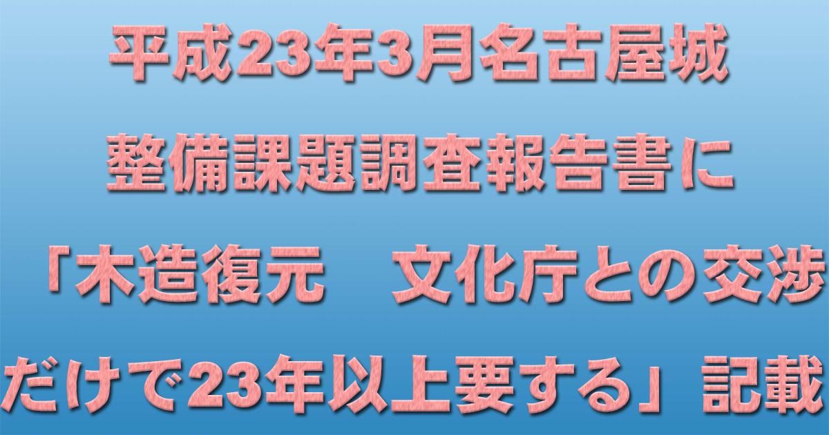 平成23年3月名古屋城整備課題調査報告書に「木造復元 文化庁との交渉だけで23年以上要する」記載_d0011701_18205209.jpg