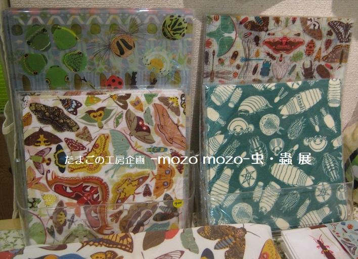 たまごの工房企画 -mozo mozo- 虫・蟲 展  その6_e0134502_14302604.jpg
