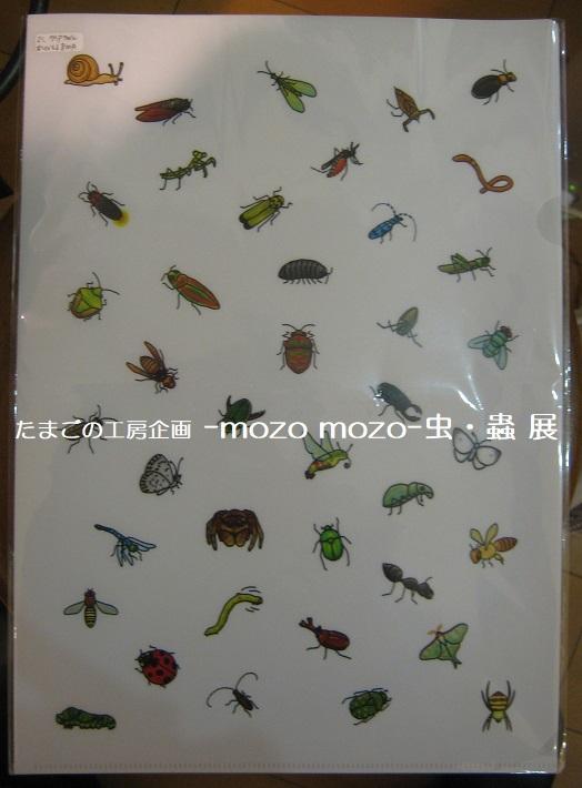 たまごの工房企画 -mozo mozo- 虫・蟲 展  その6_e0134502_14302906.jpg