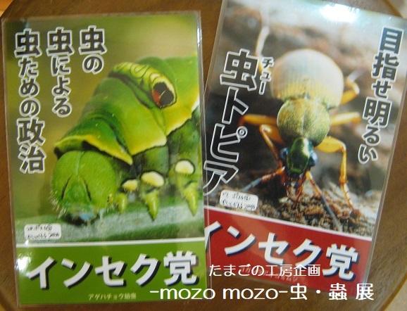 たまごの工房企画 -mozo mozo- 虫・蟲 展  その6_e0134502_14304193.jpg