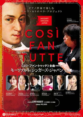 MSJ第一弾CD『コジ・ファン・トゥッテ』が舞台に‼︎_f0208202_09544427.jpg