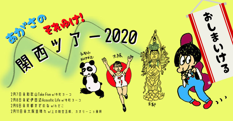 それゆけ!関西ツアー2020①和歌山・紀伊田辺編_e0303005_12414620.jpg