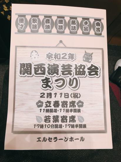それゆけ!関西ツアー2020③西成編_e0303005_15530800.jpg