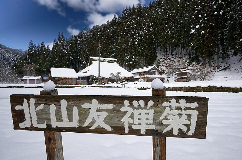 再びの雪景色!@久多_f0032011_16364839.jpg
