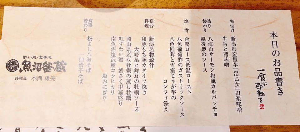 「魚沼の食と八海山を味わう会」_a0126418_17322222.jpg