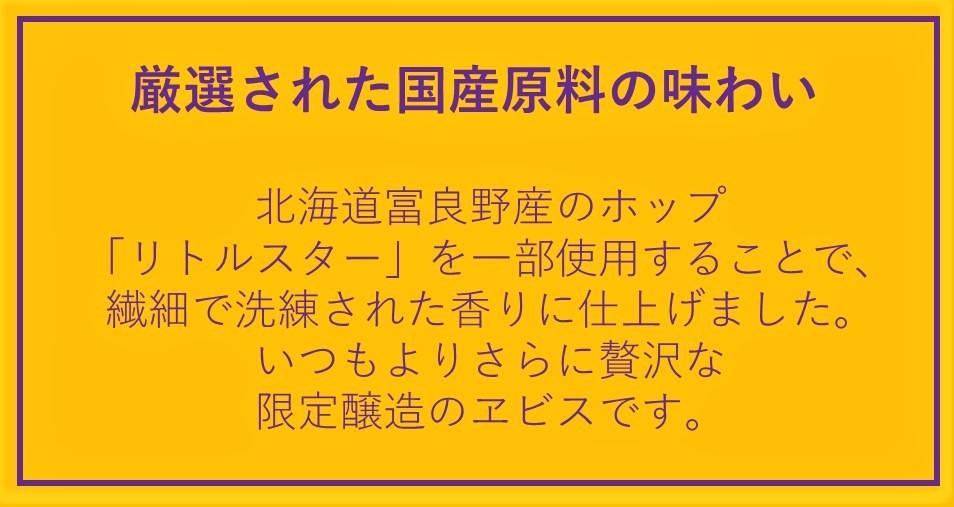 ヱビス 和の芳醇 2019冬~麦酒酔噺その1,157~正直な感想_b0081121_16170396.jpg