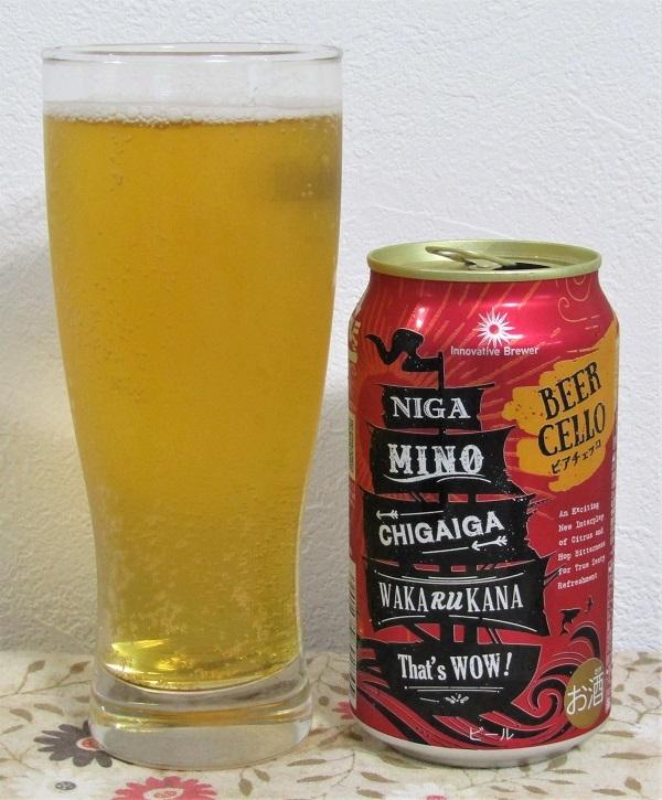 Innovative Brewery/サッポロ BEER CELLO ビアチェロ リニューアル 2019~麦酒酔噺その1,173~流行語大賞_b0081121_17201964.jpg