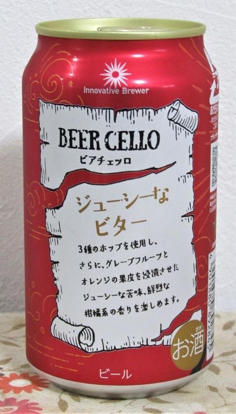 Innovative Brewery/サッポロ BEER CELLO ビアチェロ リニューアル 2019~麦酒酔噺その1,173~流行語大賞_b0081121_17202250.jpg