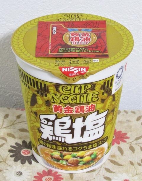 カップヌードル 黄金鶏油 鶏塩~黄金の風①_b0081121_17422998.jpg