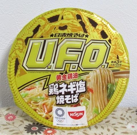 U.F.O. 黄金鶏油 鶏ネギ塩 焼そば~黄金の風③(了)_b0081121_17424398.jpg