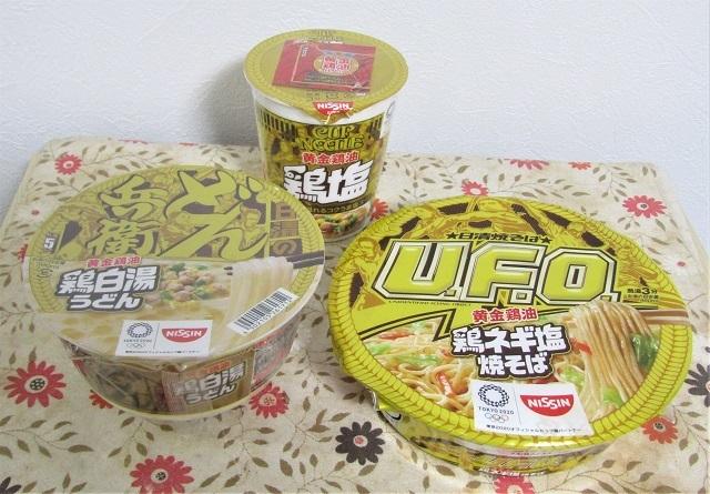 U.F.O. 黄金鶏油 鶏ネギ塩 焼そば~黄金の風③(了)_b0081121_17424812.jpg