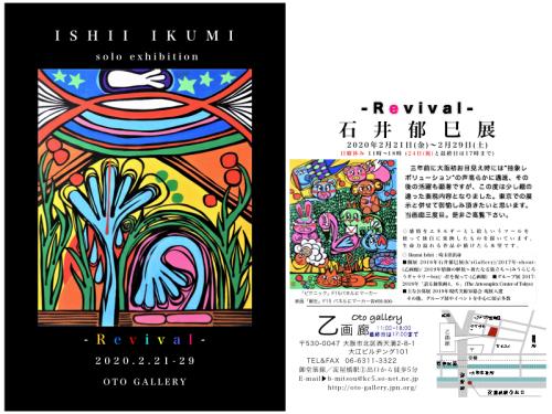 石井郁巳展-Revival- 2020.2.21〜29 日曜休 (24日と最終日は17時まで)_b0124224_07335413.jpeg