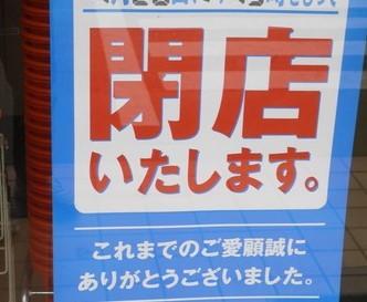 松崎いたる元板橋区議会議員に対する日本共産党の「始末」_f0133526_16531677.jpg