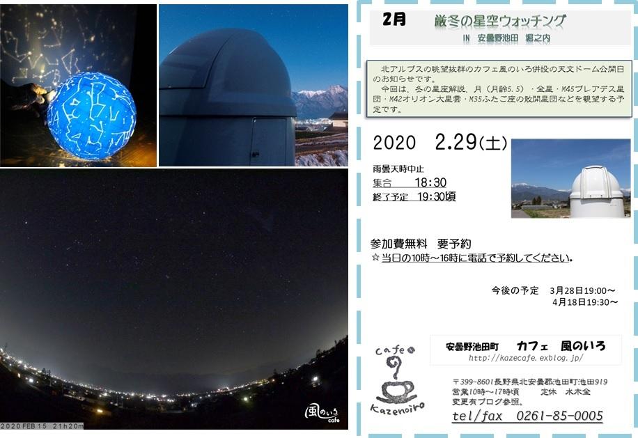 2月の星空ウォッチングのお知らせ_a0212730_20165697.jpg