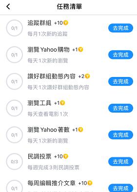 広東語の勉強、はたまた副業?ヤフー香港アプリでフィールズおばさんのクッキーを☆Mrs. Fields Cookies and Yahoo Hong Kong App_f0371533_15322367.png