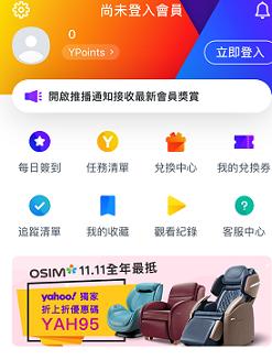 広東語の勉強、はたまた副業?ヤフー香港アプリでフィールズおばさんのクッキーを☆Mrs. Fields Cookies and Yahoo Hong Kong App_f0371533_17450843.png