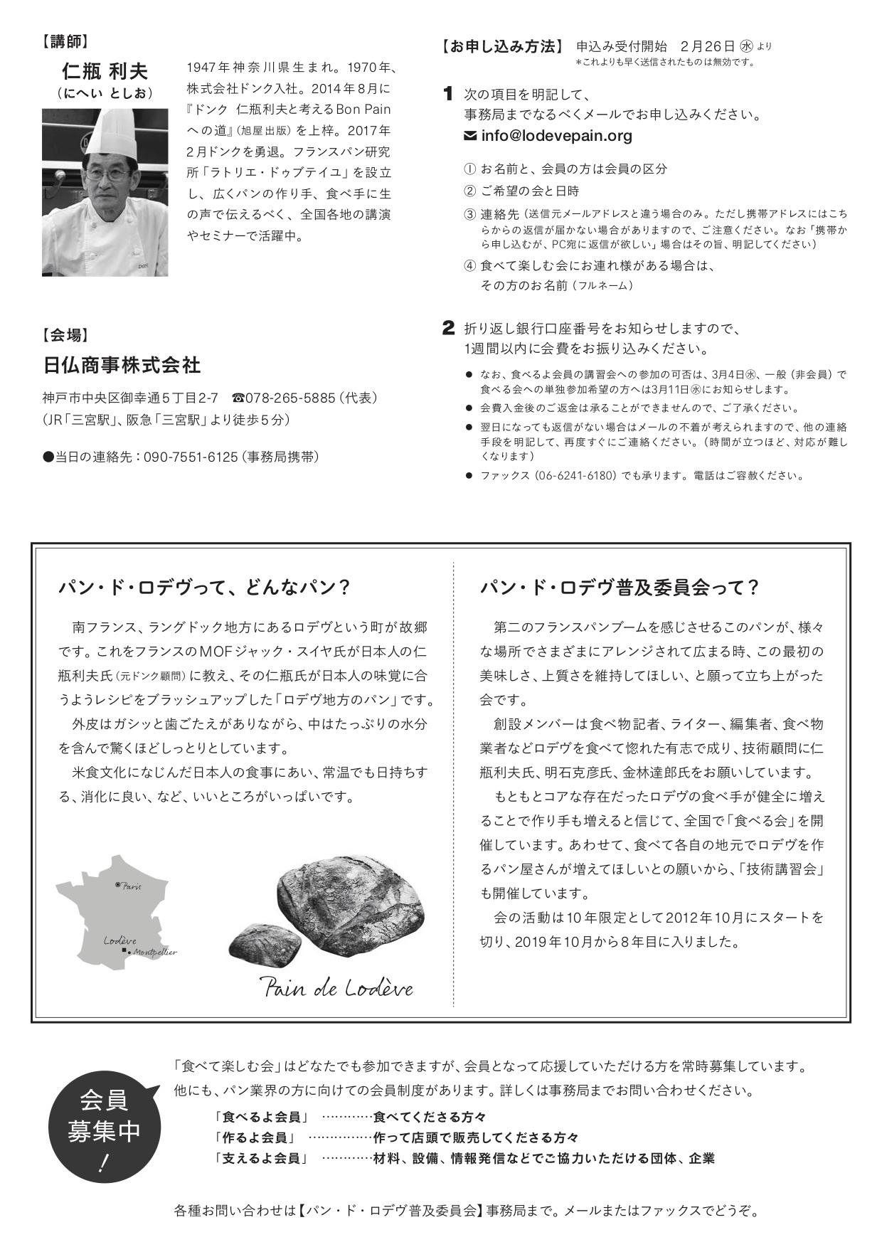 技術講習会と食べて楽しむ会in神戸_f0246836_21354428.jpg